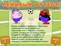 Игра Kikoriki - lazy football