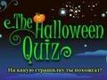 Игра The Halloween Quiz