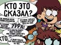 Spiel Loud House: Hho Said it quiz