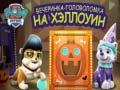 Igra Paw patrol Halloween puzzle party