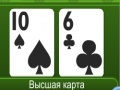 Joc Goodgame Poker